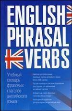 Учебный словарь фразовых глаголов английского языка