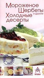 Мороженое, щербеты и другие холодные десерты