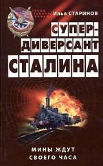 Супердиверсант Сталина