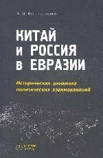 Китай и Россия в Евразии: Историческая динамика политических взаимовлияний