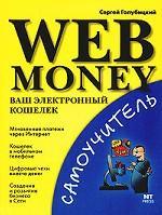 Web Money. Ваш электронный кошелек