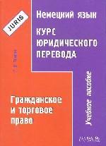 Немецкий язык. Курс юридического перевода. Гражданское и торговое право