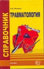 Справочник по травматологии