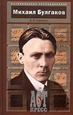 Михаил Булгаков. Писатель и любовь