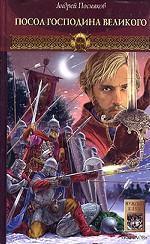 Новгородская сага. Книга 2. Посол Господина Великого