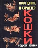 Поведение и характер кошки