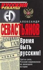 Время быть русским! Третья сила. Русский национализм на авансцене истории