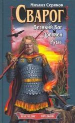 Сварог. Великий Бог Древней Руси