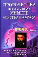 Пророчества магистра Мишеля Нострадамуса
