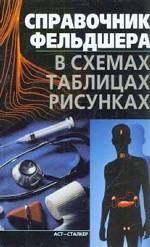 Справочник фельдшера в схемах, таблицах, рисунках