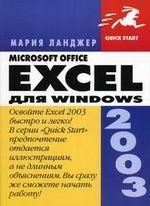 Microsoft Office Excel 2003 для Windows