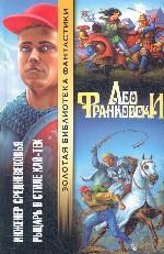Инженер Средневековья. Рыцарь в стиле хай-тек