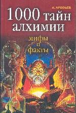 1000 тайн алхимии. Мифы и факты