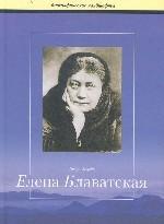 Когда приходит рассвет, или Жизнь и труды Елены Петровны Блаватской