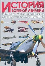 История военной авиации. От первых летательных аппаратов до реактивных самолетов