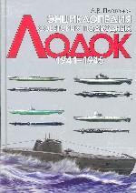 Энциклопедия советских подводных лодок. 1941-1945гг