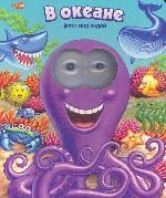 В океане. Цвета под водой