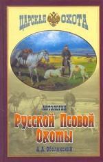 Антология русской псовой охоты