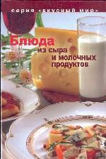 Блюда из сыра и молочных продуктов