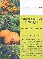 Лекарственные плоды. Универсальный справочник