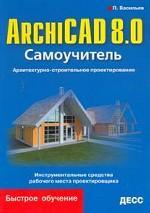 ArchiCAD 8.0. Самоучитель. Архитектурно-строительное проектирование