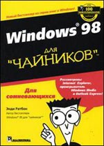 "Windows 98 для ""чайников"""