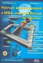 Расчет конструкций в MSC. visualNastran for Windows + CD-Rom