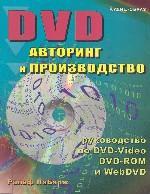 DVD: Авторинг и производство: Профессиональное руководство по DVD-Video, DVD-Rom, WebDVD