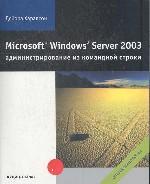 Microsoft Windows Server 2003: администрирование из командной строки