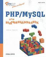 PHP/MySQL для начинающих. 2-е издание