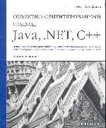 Объектно-ориентированный подход. Java, .Net, C++. 2-е издание