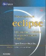 Расширения Eclipse. Принципы, шаблоны и подключаемые модули