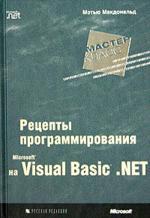 Рецепты программирования на Microsoft Visual Basic.NET. Рецепты программирования