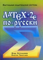 Latex по русски. 3-е издание