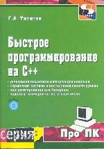 Быстрое программирование на С++ (+ CD)