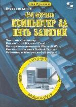 Как изучить компьютер за пять занятий