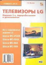 Телевизоры LG. Шасси MC-41A/B, MC-994A, MC-84A, MC-64A