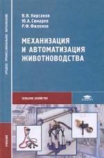 Механизация и автоматизация животноводства: Учебник для студентов среднего профессионального образования