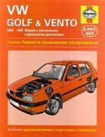 Авто. VW Golf & Vento 92-96 гг. Ремонт и техническое обслуживание