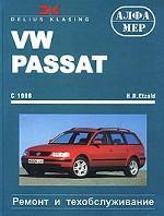 VW Passat Limousine/Variant c 1996, бензин/дизель. Ремонт и техобслуживание