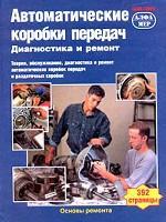 Автоматические коробки передач. Диагностика и ремонт