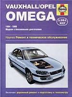 Vauxhall. Opel Omega. 1994-1999. Ремонт и техническое обслуживание