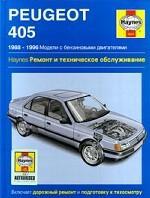 Peugeot 405 1988-1996 гг. Модели с бензиновыми двигателями. Ремонт и техническое обслуживание