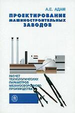 Проектирование машиностроительных заводов. Расчет технологических параметров механосборочного производства