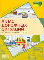 Авто. Атлас дорожных ситуаций. Готовимся к экзаменам в ГИБДД: С полным текстом дорожного движения РФ