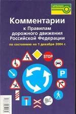 Комментарии к Правилам дорожного движения РФ и к Основным положениям по допуску транспортных средств к эксплуатации и обязанностям должностных лиц по обеспечению безопасности дорожного движения по состоянию на 1 июля 2002 г
