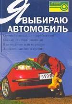 Я выбираю автомобиль: отечественный или зарубежный. Новый или подержанный. В автосалоне или на рынке. За наличные или в кредит