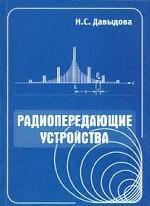 Радиопередающие устройства: Учебное пособие для вузов