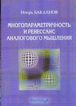 Многопараметричность и ренессанс аналогового мышления + CD-ROM