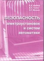 Безопасность электроустановок и систем автоматики: учебное пособие